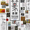 篆書展 〜TENSHO CONTEMPORARY in KYOTO〜